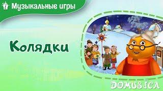 Что такое колядки. Игра в колядование. Музыкальные мультфильмы для детей. Мария Шаро
