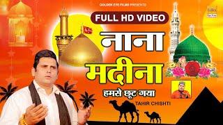 Muharram 2021- नाना मदीना हमसे छूट गया | Nana Madina Humse Chhoot Gaya | Tahir Chishti Best Qawwali