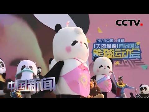 [中国新闻] 四川成都:首