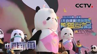 [中国新闻] 四川成都:首届国际熊猫运动会开幕 | CCTV中文国际
