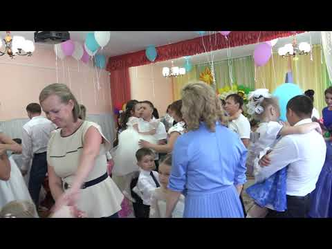 Прощальный танец Детей и Родителей на Выпускном в детсаде Когда Ты станешь большим Выпуск 2019