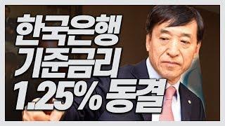 오늘 1월17일 한국은행 기준금리 1.25% 동결