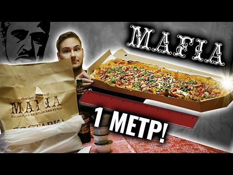 УЖАСЫ доставки MAFIA в Киеве 👹МЕТРОВАЯ Пицца!