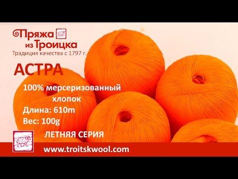 Пряжа из Троицка - АСТРА