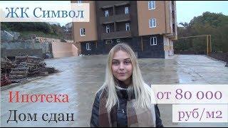 Квартиры в Сочи для жизни / ЖК Символ / Недвижимость в Сочи