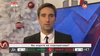 Новости на Восьмом от 15.12.16