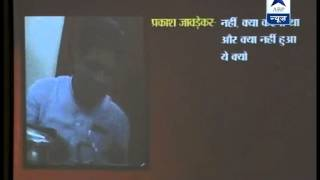 Watch: What is in the CD released by Congress in Tulsi Prajapati case