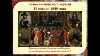 Английская буржуазная революция. История 7 класс.