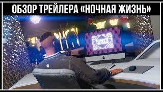 GTA Online: Обзор трейлера «Ночная жизнь»