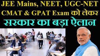 JEE Mains , NEET , UGC-NET , CMAT & GPAT Exam Rules Change 2018 - 2019 | NTA Latest News Today Hindi