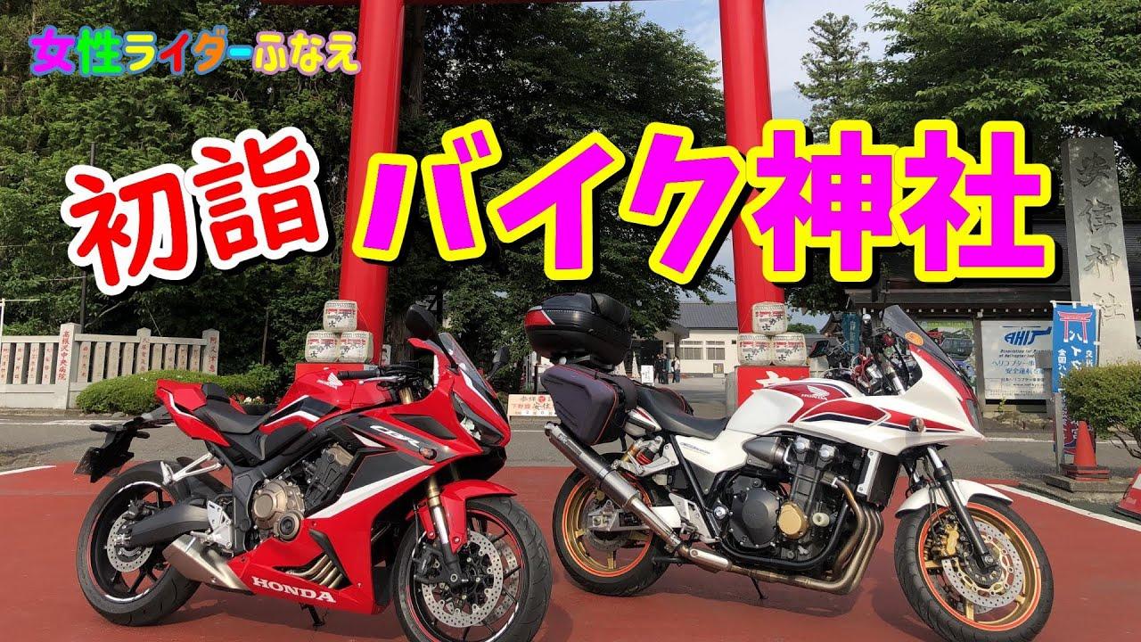 女性ライダーふなえ バイク神社へ初詣 【CBR650R&CB1300SB】【Motovlog】【2021年】