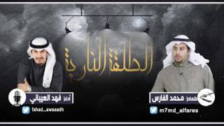 شيلة الطلقة النارية | كلمات محمد الفارس | اداء فهد العيباني