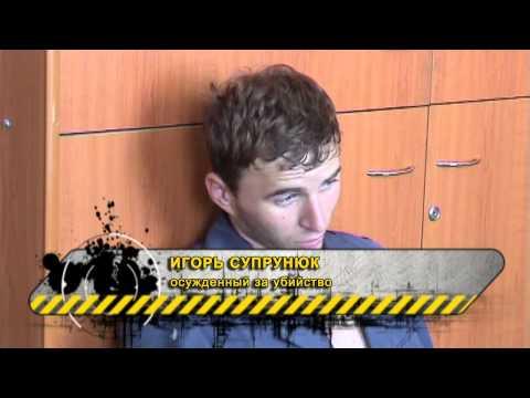Преступление и наказание 2013-06-10 - Днепропетровские маньяки. Жестокость с остекленевшими глазами