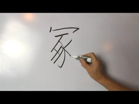 Chinese Characters Part 5 Chinese Symbol For Grave Youtube