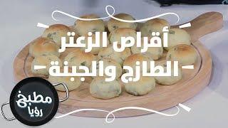 أقراص الزعتر الطازج والجبنة - ايمان عماري