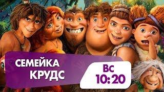 """""""Семейка Крудс"""" завтра на НТК!"""