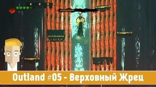 Outland #05 - Верховный Жрец