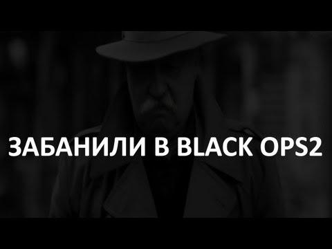 Забанили в Black Ops 2 :C 1080p Full HD By Lex34Channel