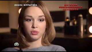 ДИАНА ШУРЫГИНА НА НТВ. Новые русские сенсации ЧАСТЬ 3