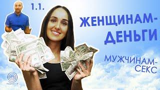 Все женщины хотят только денег 1.1. Женщинам - ДЕНЬГИ... Мужчинам - СЕКС. (1 часть)
