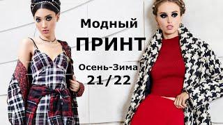 Модный Принт осень зима 2021 2022 Тренды расцветок одежды