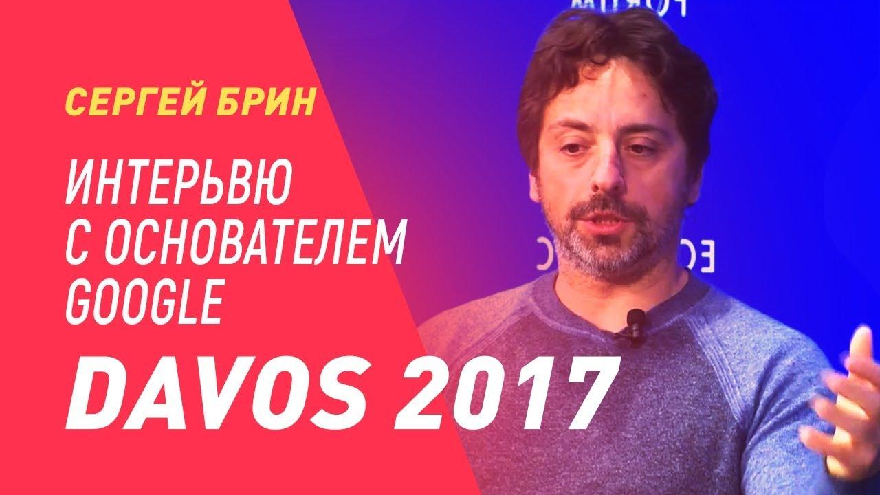 Сергей Брин – создатель Гугл и история его успеха