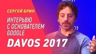 davos 2017 интерьвю с основателем Google Сергей Брин