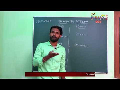 இந்திய அரசியலமைப்பு (1 - 32 சரத்து)- INDIAN POLITY POLITY (Article 1 - Article 32)