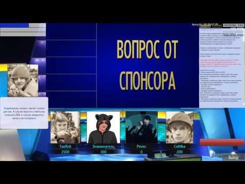 Вопросы по играм - СВОЯ ИГРА! - Часть #1