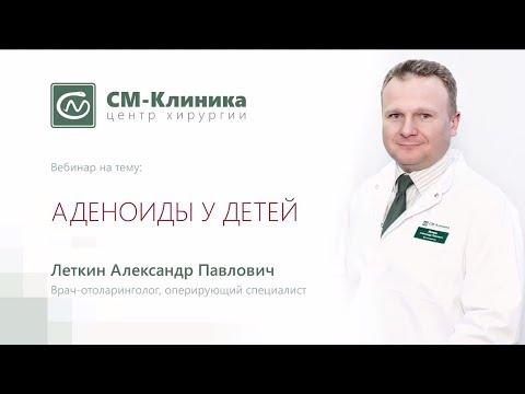 Вебинар центра хирургии «СМ-Клиника»: «Аденоиды у детей» - Леткин А.П. (21.03.2018)