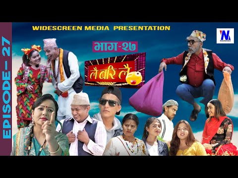 Lai Bari Lai |Nepali Comedy Serial| लै बरी लै - बाजे र थुम्की प्रेममा  |Episode -27| WIDESCREEN MEDIA