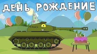День рождение Мультики про танки