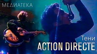 Action Directe - Тени, 1992