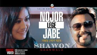 Nojor Lege Jabe - Shawon Gaanwala Mp3 Song Download