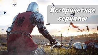 Исторические сериалы