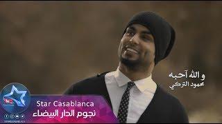 محمود التركي - والله احبه (حصرياً) | Mahmoud Al Turki - Wala A7bah (Exclusive) | 2016