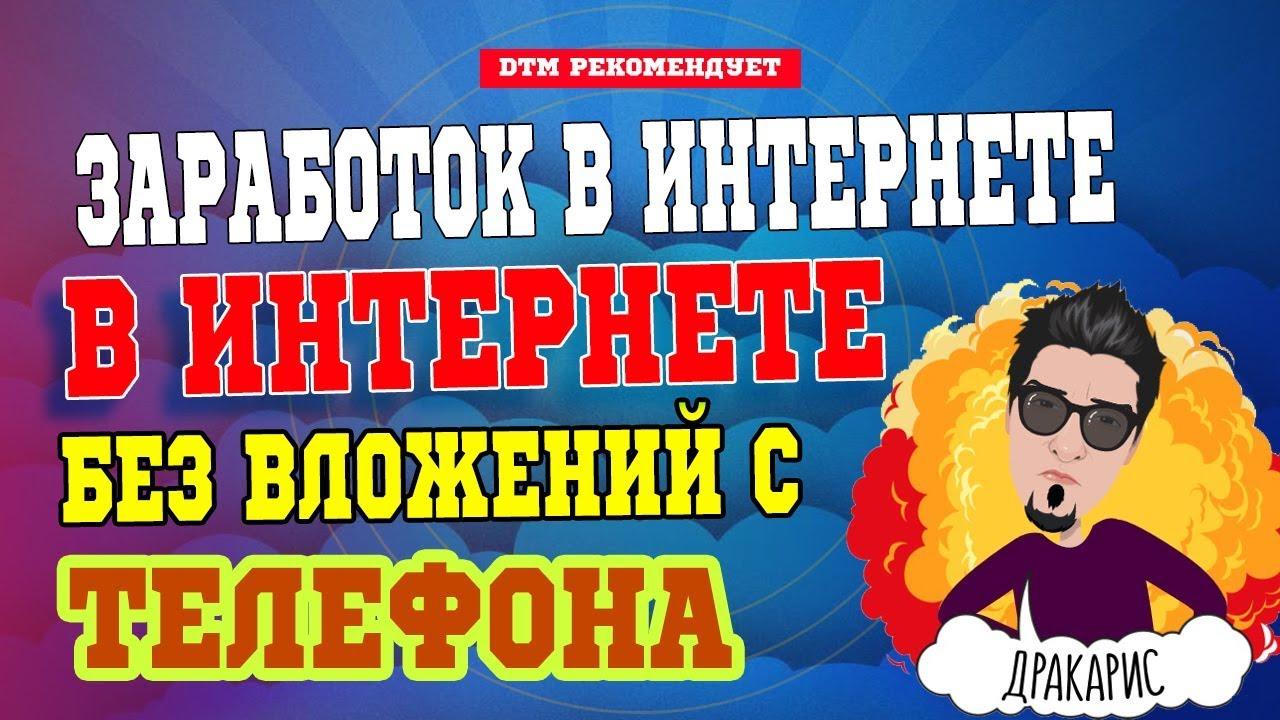 Заработок в Интернете с Телефона Украина | Автоматический Заработок в Интернете Программа