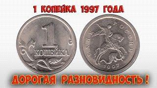 1 копейка 1997 года цена стоимость монеты
