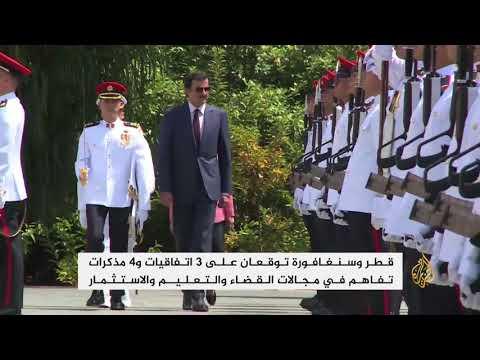أمير قطر يجري محادثات مع رئيسة سنغافورة  - نشر قبل 51 دقيقة