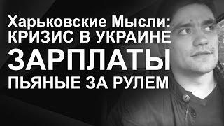 Харьков-Мысли: Кризис в Украине, зарплаты, пьяные за рулем.(, 2016-05-22T14:37:21.000Z)
