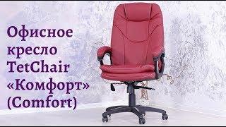 Обзор офисного кресла TetChair «Комфорт» (Comfort) (0+)