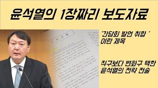 [최병묵의 팩트] 윤석열의 1장짜리 보도자료