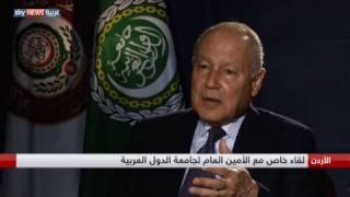 لقاء خاص مع أمين عام جامعة الدول العربية أحمد أبو الغيط