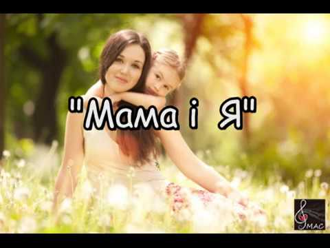 Мама і я