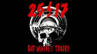 "Download 25/17 п.у. Хаски ""Бит шатает голову (Хаски cover)"" Mp3 and Videos"