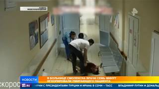 В больнице Смоленска врачи семь минут игнорировали умирающего пациента