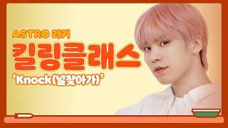 아스트로 – Knock (널 찾아가) 안무 특강 (Feat. 라키쌤) | ASTRO ROCKY | 킬링클래스…