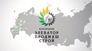 """Презентационный видеоролик о Консорциуме """"Элеваторпродмашстрой"""""""