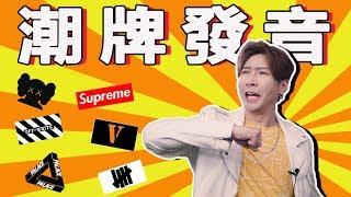 """【潮牌英文發音】常常看到的""""Supreme""""到底怎麼讀?"""