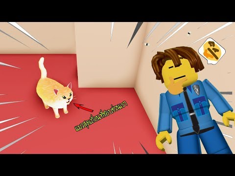 Roblox : Break In #3 วิธีทำให้แมวมาเป็นพวก ในวันล้างบาปแบบ EPIC